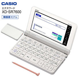【送料無料】 韓国語学習モデル XD-SR7600 カシオ 電子辞書 エクスワード【RCP】CASIO EX-word XD-SR7600