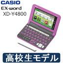 【送料無料】【高校生向けモデル】【XD-Y4800(MP)】カシオ 電子辞書 エクスワード【RCP】CASIO EX-word XD-Y4800MP