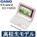 【送料無料】【高校生向けモデル】【XD-Y4800(PK)】カシオ 電子辞書 エクスワード【RCP】CASIO EX-word XD-Y4800PK
