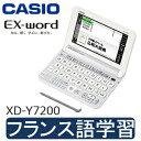 【送料無料】【フランス語学習モデル】【XD-Y7200】カシオ 電子辞書 エクスワード【RCP】CASIO EX-word XD-Y7200