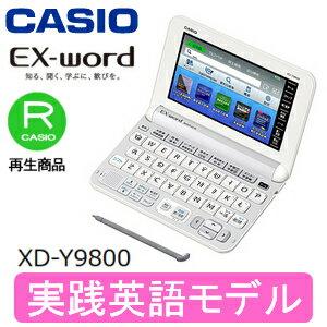 【期間限定ポイント2倍】【メーカー再生品・1年保証】【送料無料】【実践英語・実務英語】【XD-Y9800(WE)】カシオ 電子辞書 エクスワード【RCP】CASIO EX-word XD-Y9800WE
