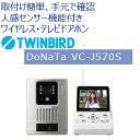 【送料無料】(VCJ570S) DoNaTa(ドナタ)ワイヤレス・テレビドアホン【RCP】TWINBIRD(ツインバード) VC-J570S