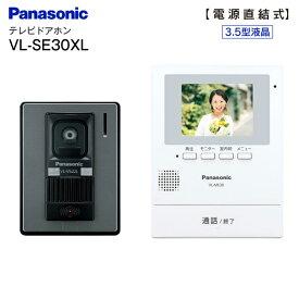 【送料無料】 パナソニック インターホン ドアホン 電源直結式 録画機能 防犯 セキュリティ 3.5型液晶モニター LED照明付【RCP】 Panasonic カラーテレビドアホン VL-SE30XL