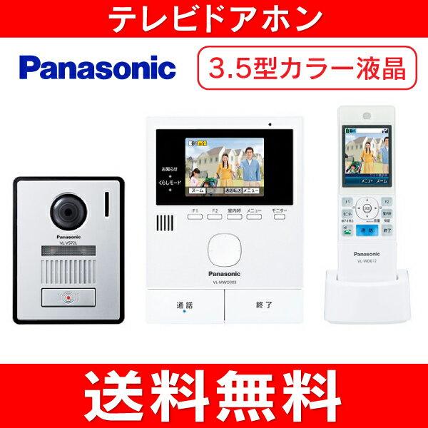 【送料無料】パナソニック(Panasonic) ワイヤレスモニター付テレビドアホン スリムデザイン・動画録画・どこでもドアホン【RCP】 VL-SWD303KL