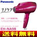 【送料無料】【EH-NA98(RP)】パナソニック ナノケア ヘアードライヤー ナノイー搭載【RCP】Panasonic EH-NA98-RP(ルージュ)