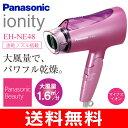 【送料無料】【EHNE48P】パナソニック ヘアードライヤー(ピンク) Panasonic イオニティ マイナスイオン(ionity) 大風量・速乾タイプ【RCP】 EH-NE48-P