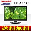 【送料無料】【LC19K40B】SHARP(シャープ) AQUOS(アクオス) 19型液晶テレビ(19インチ) 3波対応(地デジ・BS・CS対応) 外付けHDD録画機能搭載【RCP】 LC-19K40