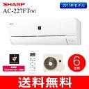 【送料無料】SHARP(シャープ) ルームエアコン 高濃度プラズマクラスター7000 主に6畳用【RCP】 AC-227FT-W