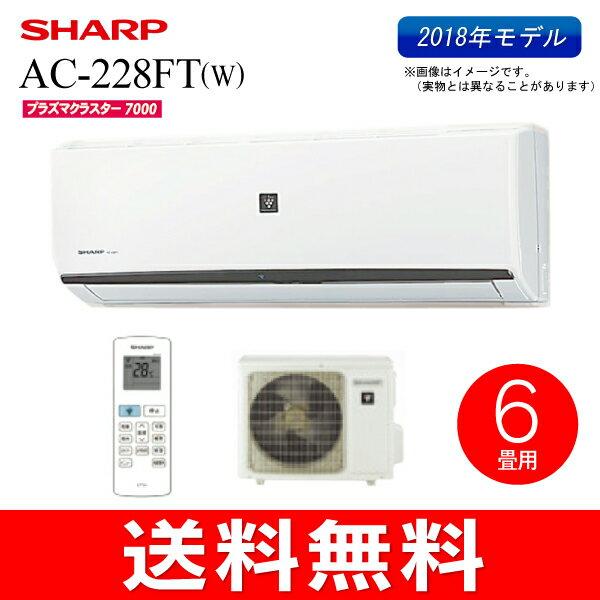 【送料無料】SHARP(シャープ) ルームエアコン プラズマクラスター7000 主に6畳用【RCP】 AC-228FT-W