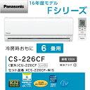 【送料無料】CS-226CF(W)パナソニック インバーター冷暖房除湿タイプ ルームエアコン 壁掛け型 6畳用【RCP】Panasonic CS-226CF-W