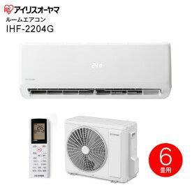 【送料無料】IHF2204G 冷暖房 ルームエアコン 上下左右自動ルーバー搭載 内部清浄機能 IRIS OHYAMA 2.2kW 主に6畳用【RCP】アイリスオーヤマ IHF-2204G