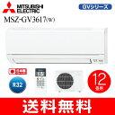 【送料無料】【MSZGV3617W】三菱 ルームエアコン 霧ヶ峰 12畳用【RCP】 MSZ-GV3617(W)