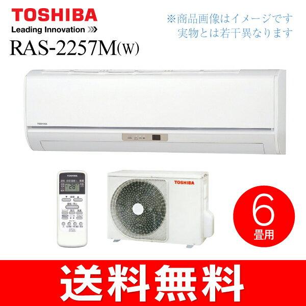 【送料無料】【RAS-2257MW】東芝 ルームエアコン 2.2kW 主に6畳用(省エネ・節電)【RCP】(TOSHIBA) RAS-2257M(W)