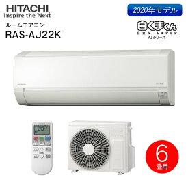 【送料無料】RASAJ22KW 日立 ルームエアコン 白くまくん AJシリーズ 2020年モデル 6畳程度【RCP】 RAS-AJ22K(W)