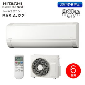 【送料無料】RAS-AJ22L-W 日立 ルームエアコン 白くまくん AJシリーズ 2021年モデル 6畳程度【RCP】 RAS-AJ22L(W)