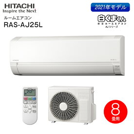 【送料無料】RAS-AJ25L-W 日立 ルームエアコン 白くまくん AJシリーズ 2021年モデル 8畳程度【RCP】 RAS-AJ25L(W)