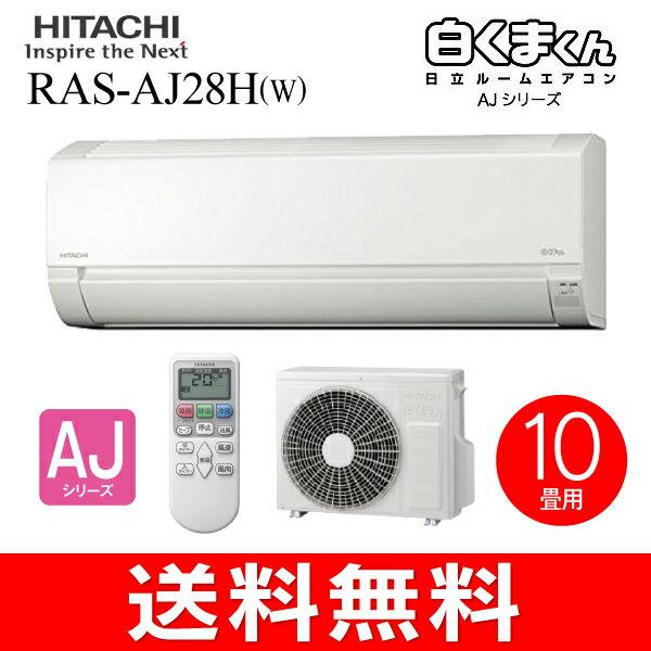 【送料無料】日立 ルームエアコン 白くまくん AJシリーズ 2018年モデル 10畳程度【RCP】 RAS-AJ28H(W)