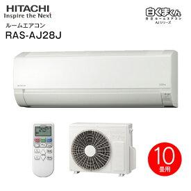 【送料無料】 RASAJ28JW 日立 ルームエアコン 白くまくん AJシリーズ 2019年モデル 10畳程度【RCP】 RAS-AJ28J(W)