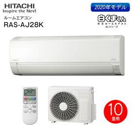 【送料無料】 RASAJ28KW 日立 ルームエアコン 白くまくん AJシリーズ 2020年モデル 10畳程度【RCP】 RAS-AJ28K(W)