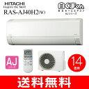 【送料無料】【RASAJ40H2W】日立 ルームエアコン 白くまくん AJシリーズ 14畳程度 単相200V【RCP】 RAS-AJ40H2(W)