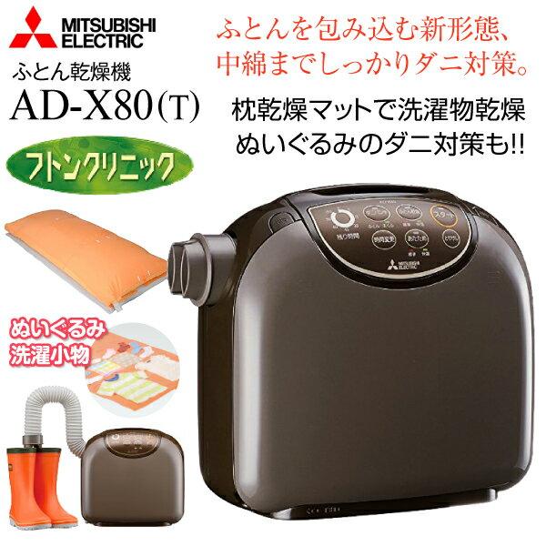 【送料無料】(ADX80) 三菱電機 布団乾燥機 マット式 フトンクリニック ふとん乾燥・衣類乾燥(部屋干し)【RCP】MITSUBISHI AD-X80-T