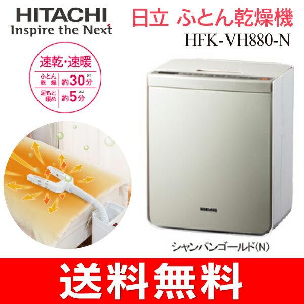【送料無料】(HFKVH880)日立(HITACHI) 布団乾燥機 アッとドライ マット・ホース不要 ふとん乾燥・衣類乾燥(部屋干し)くつ乾燥【RCP】シャンパンゴールド HFK-VH880-N