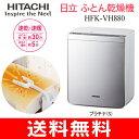 【送料無料】(HFKVH880)日立(HITACHI) 布団乾燥機 アッとドライ マット・ホース不要 ふとん乾燥・衣類乾燥(部屋干…