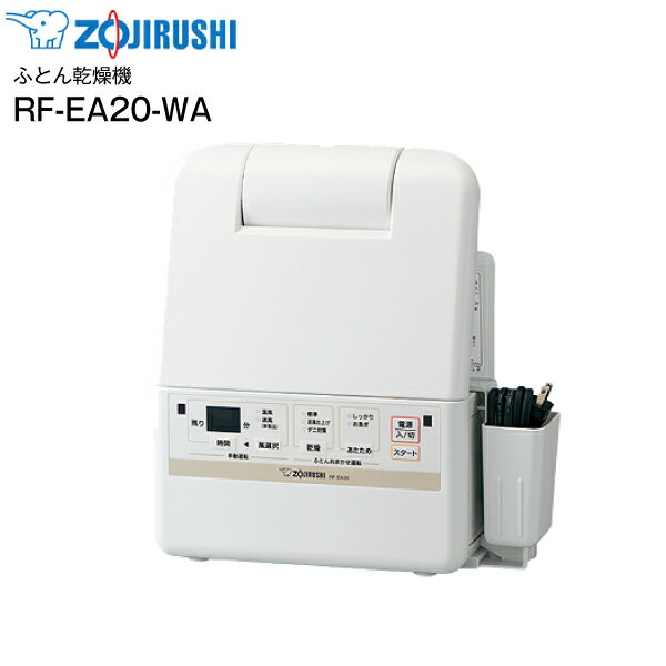 【送料無料】 RF-EA20 象印 布団乾燥機 スマートドライ マット不要 ホース不要 ふとん乾燥 衣類乾燥 部屋干し くつ乾燥 【RCP】 ZOJIRUSHI RF-EA20-WA