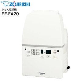 【送料無料】 RF-FA20 象印 布団乾燥機 スマートドライ マット不要 ホース不要 ふとん乾燥 衣類乾燥 部屋干し くつ乾燥 【RCP】 ZOJIRUSHI ホワイト RF-FA20-WA