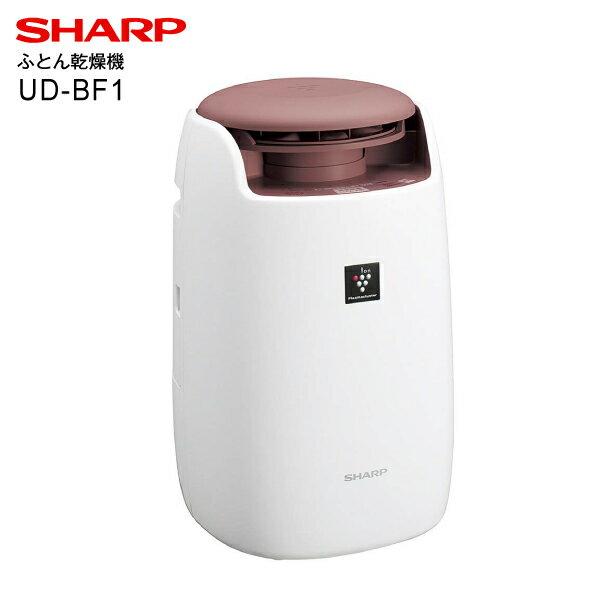 【送料無料】(UDBF1W) シャープ(SHARP) ふとん乾燥機(プラズマクラスター布団乾燥機) ふとん乾燥・衣類乾燥(部屋干し)【RCP】 UD-BF1-W