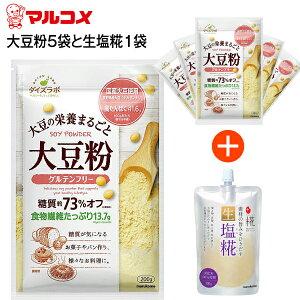 【送料無料】マルコメ(marukome)【RCP】 ダイズラボ プラス糀 大豆粉5袋と生塩糀1袋