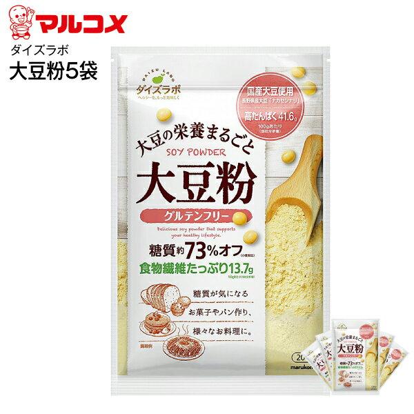 【送料無料】マルコメ ダイズラボ 糖質制限 低糖質 糖質オフ グルテンフリー【RCP】marukome 大豆粉5袋