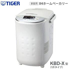 【送料無料】タイガー ホームベーカリー やきたて 1斤 IHホームベーカリー 【RCP】 TIGER KBD-X100-WF