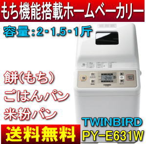 【送料無料】ツインバード(TWINBIRD) ホームベーカリー(パン焼き機、パン焼き器)[米粉パン、ごはんパン、もち(餅つき機)]【RCP】PY-E631(PYE631) PY-E631W
