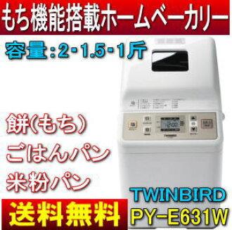 Twinbird (TWINBIRD) 首頁烘焙麵包機、 麵包機 [大米麵包,米飯麵包、 米飯蛋糕 (麻糬制機),PY-E631 (PYE631) PY E 631 W