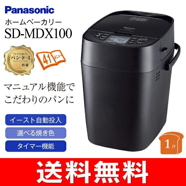 【送料無料】【SDMDX100K】パナソニック(Panasonic) ホームベーカリー(餅つき機) 1斤タイプ 41種のオートメニュー パン・ド・ミ イースト自動投入【RCP】 SD-MDX100-K