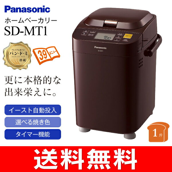 【送料無料】【SDMT1T】パナソニック(Panasonic) ホームベーカリー(餅つき機) 1斤タイプ 39種のオートメニュー パン・ド・ミ イースト自動投入【RCP】 SD-MT1-T