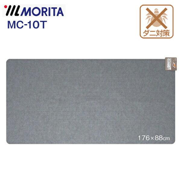 【送料無料】ホットカーペット 本体(電気カーペット 本体) 1畳用 ほかだんカーペット ダニ退治(清潔)【RCP】MORITA MC-10T