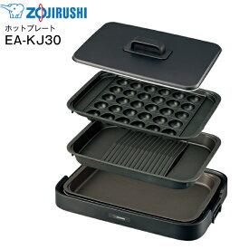 【送料無料】【EA-KJ30(BA)】象印(ZOJIRUSHI) ホットプレート やきやき 3枚プレート(深型プレート/焼肉プレート/大たこ焼きプレート)【RCP】 ブラック EA-KJ30-BA