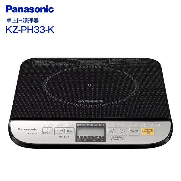 【送料無料】パナソニック(Panasonic) IH調理器(IHクッキングヒーター) 卓上IH調理器(電磁調理器)【RCP】 KZ-PH33-K