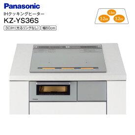 【送料無料】【KZYS36S】パナソニック(Panasonic) ラクッキングリル IHクッキングヒーター 3口IH(光るリングなし) YSタイプ 鉄・ステンレス対応・水なし両面焼きグリル【RCP】ビルトインタイプ ライトシルバー KZ-YS36S