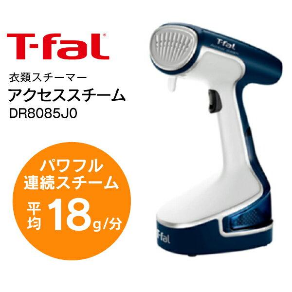 【送料無料】T-fal 衣類スチーマー アクセススチーム ハンガーアイロン・ハンガースチーマー ハンガーにかけたまま使える【RCP】ティファール DR8085J0