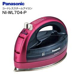 【送料無料】NI-WL704(P) Panasonic カルル コードレススチームアイロン Wヘッドアイロン 160mL大型タンク 新生活・一人暮らしに【RCP】パナソニック ピンク NI-WL704-P