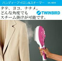 【送料無料】ツインバード ハンディーアイロン&スチーマー(ハンガーアイロン・スチームアイロン) 【RCP】(TWINBIRD…