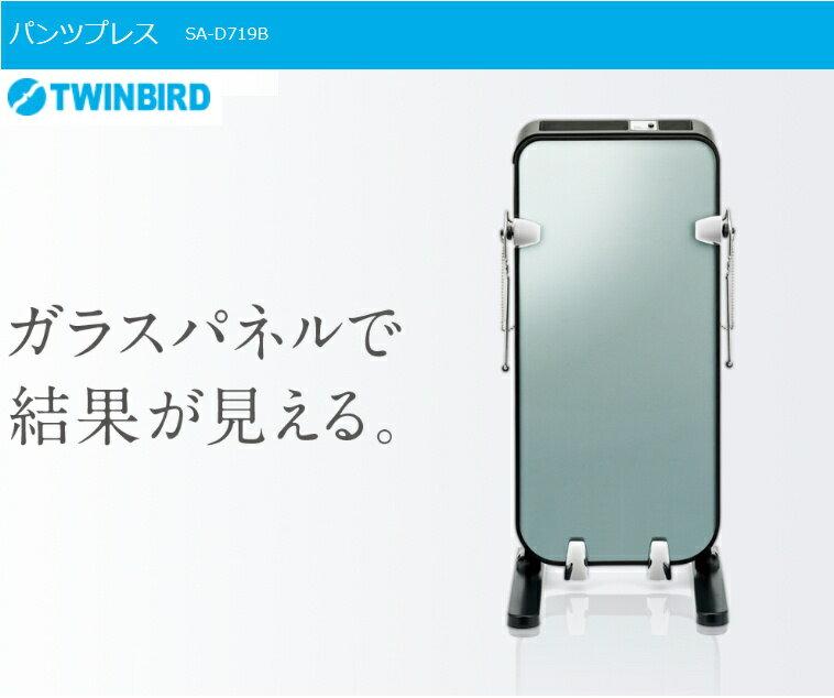 【送料無料】【日本製】ツインバード パンツプレス ズボンプレッサー セット状態が確認できるガラスパネル採用 スタンド型 ブラック【RCP】TWINBIRD SA-D719B