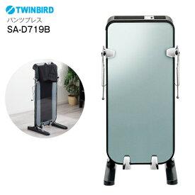 【送料無料】【日本製】SAD719B ツインバード パンツプレス ズボンプレッサー セット状態が確認できるガラスパネル採用 スタンド型 ブラック【RCP】TWINBIRD SA-D719B