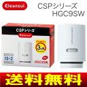 【送料無料】【HGC9SW】三菱レイヨン 浄水器交換カートリッジ クリンスイ・cleansui CSPシリーズ【RCP】1箱2個入り…
