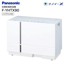 【送料無料】 F-YHTX90(H) パナソニック(Panasonic) 衣類乾燥除湿機 ハイブリッド方式 除湿乾燥機[梅雨・花粉対策、部屋干し] ナノイーX・エコナビ搭載 【RCP】アーバングレー F-YHTX90-H