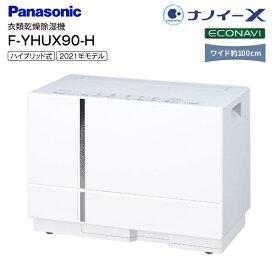【送料無料】 F-YHUX90(H) パナソニック(Panasonic) 衣類乾燥除湿機 ハイブリッド方式 除湿乾燥機[梅雨・花粉対策、部屋干し] ナノイーX・エコナビ搭載 2021年モデル 【RCP】アーバングレー F-YHUX90-H