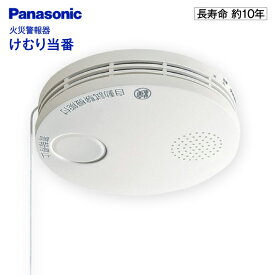 SHK38455【まとめ買いがお得】パナソニック 住宅用火災警報器(火災報知機) けむり当番2種(薄型) 電池式・単独型【RCP】 SHK38455